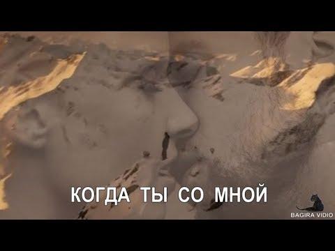 Dato -  Когда ты со мной ( САМАЯ  КРАСИВАЯ ПЕСНЯ ДЛЯ ВЛЮБЛЁННЫХ )