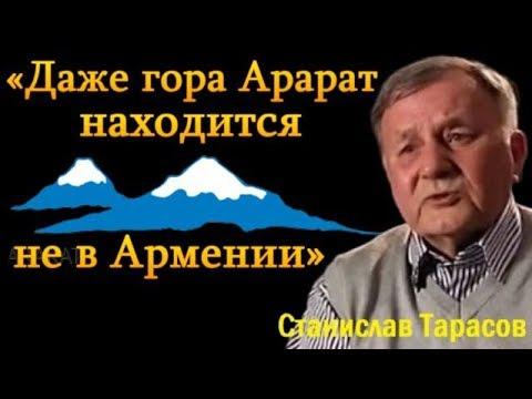 «Даже гора Арарат находится не в Армении» - Тарасов прошелся по Пашиняну