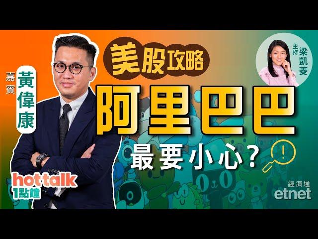 【美股篇】黃偉康:中概股危機!阿里巴巴最需要小心!部分本港科技股反應過敏!