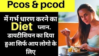 """Assalam walecum friends welcome to my channel """"heenahealth"""" today in this video i will show you t- c indian diet plan for pcos and pcod 2019.
