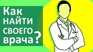 как выбрать врача?  Надо ли выбирать врача и как это делать? ЦЭЛТ