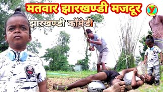 मतवार मजदूर //jharkhandi nagpuri comedy || viru don