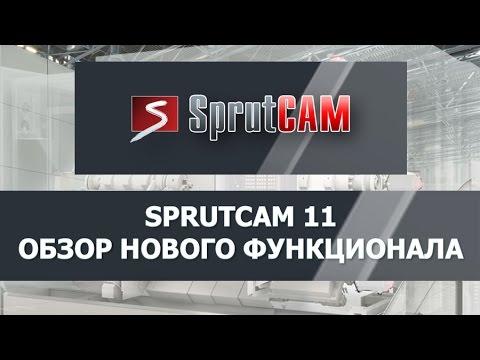 """Вебинар """"Что нового в SprutCAM 11"""" 05.04.2017"""