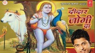 Chitthi Paunda Rahi Jogiya Baba Balaknath Bhajan Punjabi  By Feroz Khan [Full Song] I Deedar Jogi Da