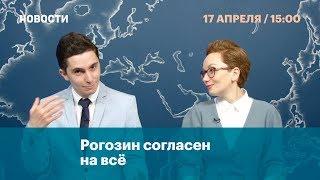 видео Все новости