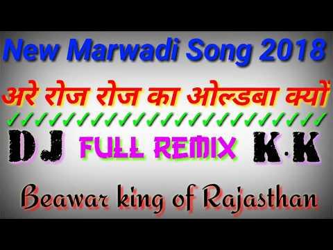 New Marwadi Song 2018| अरे रोज-रोज का ओल्डबा क्यो लावल रे कानुडा | Full Remix Song