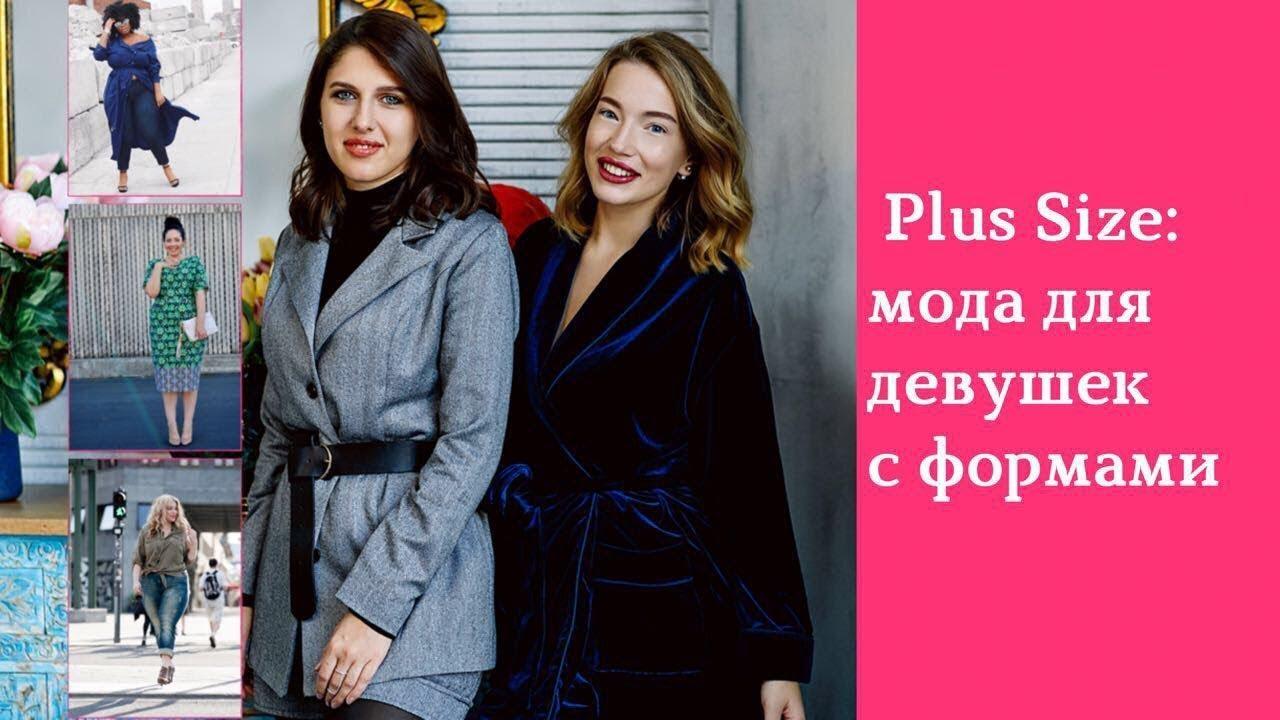 Мода Plus Size. Как Одеваться Девушкам с Пышными Формами? Гардероб (Мода Полных Девушек)