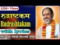 Rudrashtakam with lyrics Pujya Rameshbhai Oza