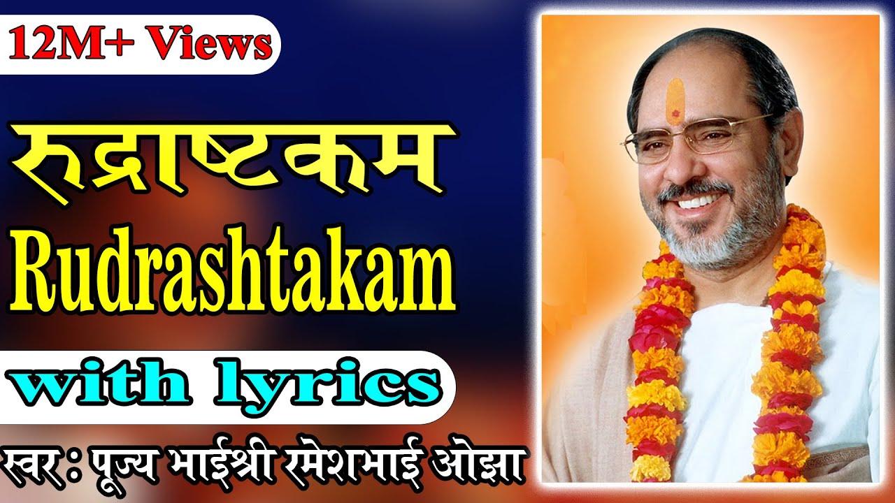 Rudrashtakam(with lyrics) - Pujya Rameshbhai Oza