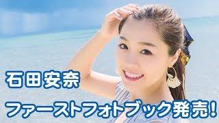 元SKE48の石田安奈が、 卒業後、初のファーストフォトブックのリリース...
