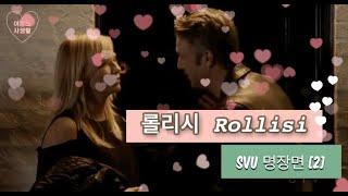 [한글자막] 롤리시 명장면 Rollisi best sc…