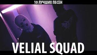 VELIAL SQUAD TOP 10 ПЕСЕН
