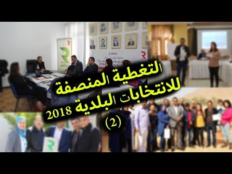 IFES Tunisia - Training for the  journalists of the National Radio March 2018