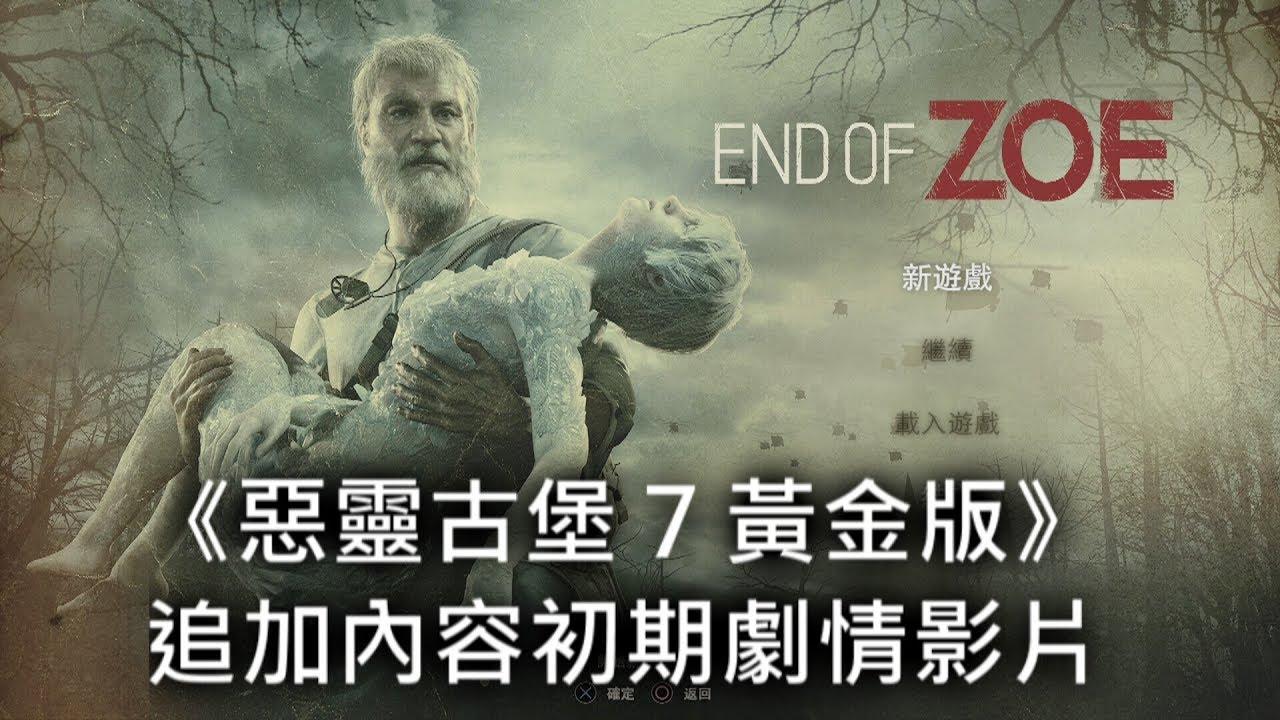 《惡靈古堡 7:生化危機 黃金版》 追加內容初期劇情影片 - YouTube
