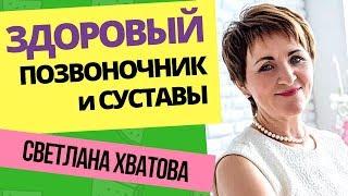 Светлана Хватова. Здоровый позвоночник и суставы. Лечение позвоночника и суставов