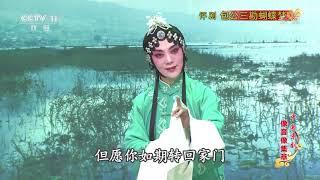 《中国京剧像音像集萃》 20191019 评剧《包公三勘蝴蝶梦》 1/2| CCTV戏曲