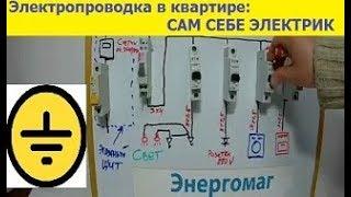 видео Как закрепить выключатель — Сам Себе Электрик