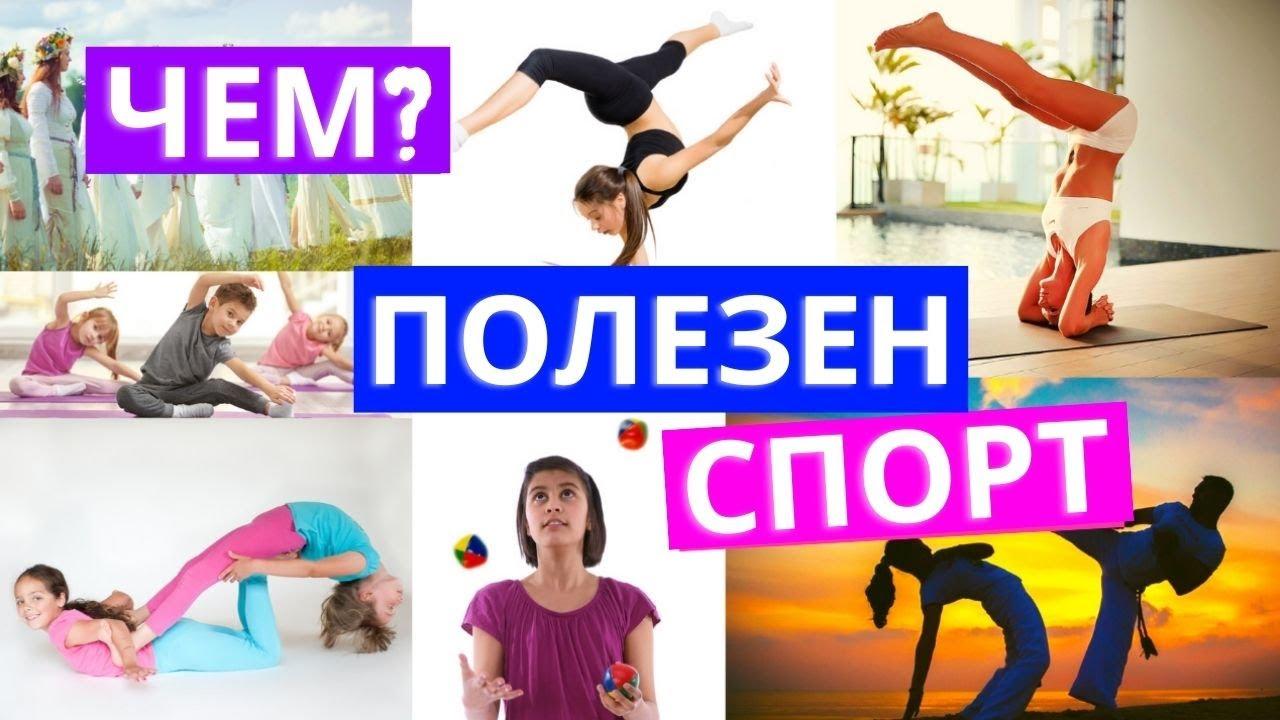 Зачем ещё заниматься спортом?! Топ 5 веских причин начать вести спортивный образ жизни!
