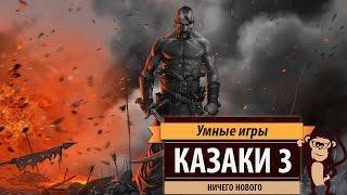 'Казаки 3' (Cossacks 3). Обзор игры и рецензия