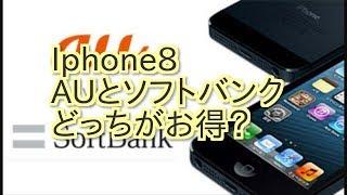 AUやソフトバンクのIphone半額キャンペーンって本当にお得なの?