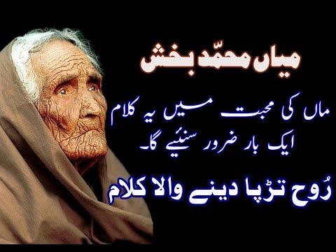 Kalam mian muhammad bakhsh_Maa Ki Yaad_Punjabi Poetry For Mother
