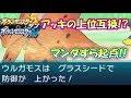 """【ポケモンSM】フィールド利用で起点範囲拡大!!新型積みアタッカー""""豊穣神""""ウルガモス!!【サン/ムーン】"""