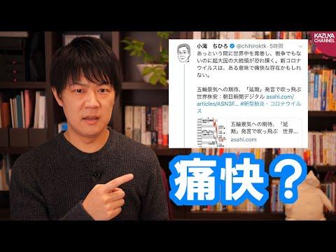 2020/03/14 朝日新聞編集委員小滝ちひろ氏、Twitterで不適切発言→アカウント消して逃亡