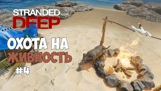Stranded Deep - Обнова. Охотимся на кабанов, чаек и змей. #4