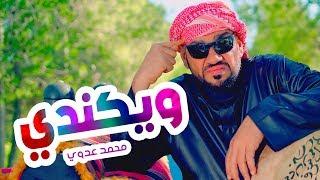أغنية ويكندي - العطله - محمد عدوي | قناة كراميش