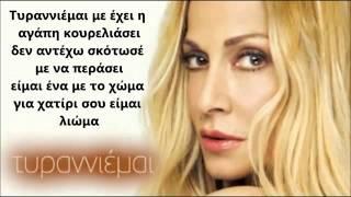 Anna Vissi   Tiranniemai   Τυραννιέμαι new song 2012 HQ Lyrics 360p