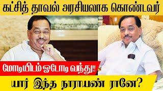 Who is this Narayan Rane? | Narayan Rane | PM Modi | narayan rane history