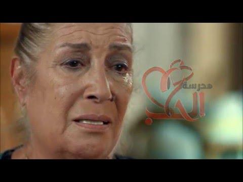 اغنية ابراهيم عياش أمي من مسلسل مدرسة الحب 2016 كاملة
