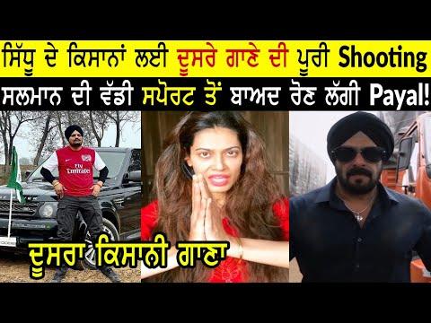 ਵੱਡੀ ਖ਼ਬਰ!! Sidhu Moose Wala New Kisaan Song | Salman Khan SUpport | Payal Rohatgi Crying