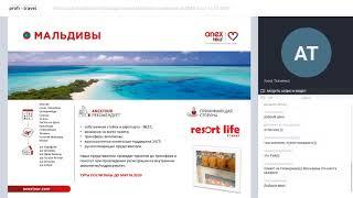 Все о райских островах Индийского океана — Мальдивах на вебинаре от ANEX Tour!