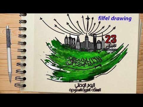 حب الوطن رسومات عن اليوم الوطني السعودي بقلم الرصاص