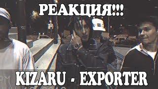 РЕАКЦИЯ KIZARU X GEEKEY EXPORTER