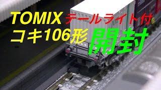 Nゲージ TOMIX JR貨物 コキ106形 グレー コンテナなし テールライト付 開封 thumbnail