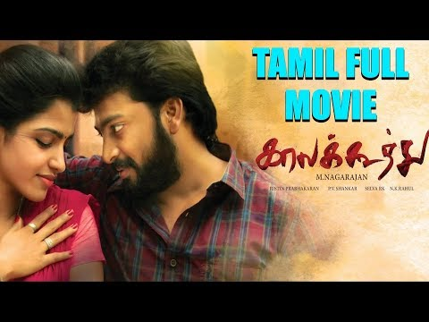 Kaala Koothu Tamil Full Movie