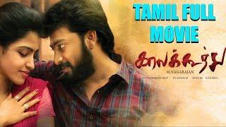 Kaala Koothu Tamil Full Movie