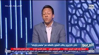 مفاجأة لجماهير الزمالك  .. كارتيرون يطالب التعاون السعودي بالتعاقد مع فرجاني ساسي، ويوسف أوباما