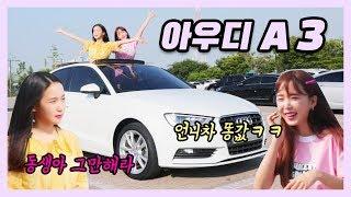 여자의 시선에서 보는 차리뷰?아우디 A3?크레용팝 초아(웨이쌍둥이언니)차 공개!! [ENG]