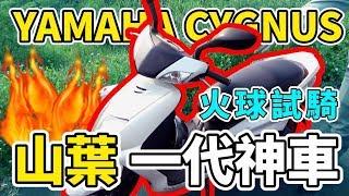 勁戰一代試騎 最創新的第一代神鵝 / Test ride YAMAHA Cygnus-X 4V