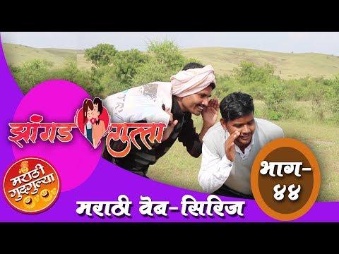 भोंगळेवाडीचा झांगड-गुत्ता | भाग #४४ | Bhongalewadi Zhangadgutta | EP#44 | Marathi Web Series