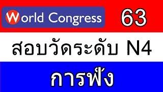 ภาษาญี่ปุ่น_N4_การฟัง_63_World Congress thumbnail