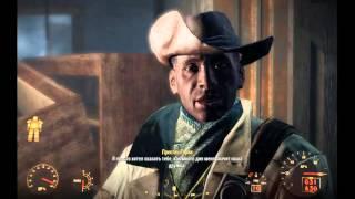 Fallout 4 - 305 - перк от Престона Гарви Вместе мы сильны