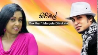 Hirimal Seethala Wasse - Rakitha ft Manjula Dilrukshi