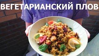 Пушпанна | Вегетарианский плов | Вегетарианские рецепты