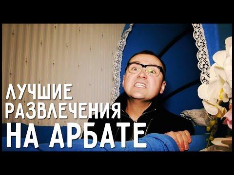 Развлечения в Москве. Арбат