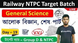 🚀Railway NTPC General Science in Bengali   আলোক বিজ্ঞান শেষ পার্ট   Light Science MCQs