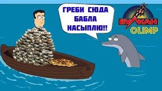 ВЫИГРАЛ 23 300 В КАЗИНО ВУЛКАН ОЛИМП!!! DOLPHIN PERL SLOT!!!